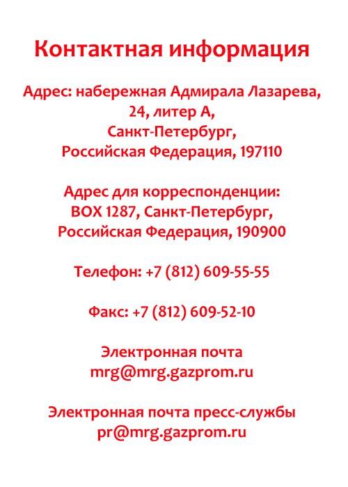 Контакты Газпром «Межрегионгаз» в Санкт-Петербурге