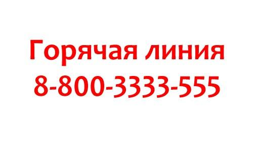 Контакты Левобережного банка