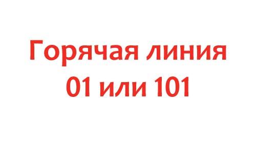 Контакты МЧС