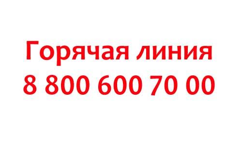 Контакты МФО «Отличные Наличные»