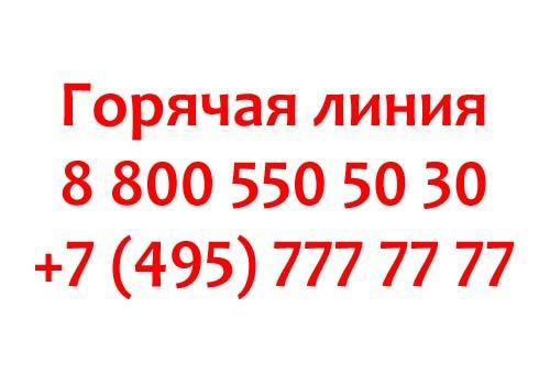 Контакты МФЦ