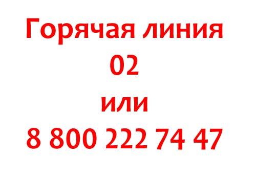 Контакты МВД