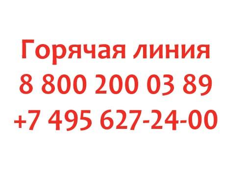 Контакты Министерства Здравоохранения