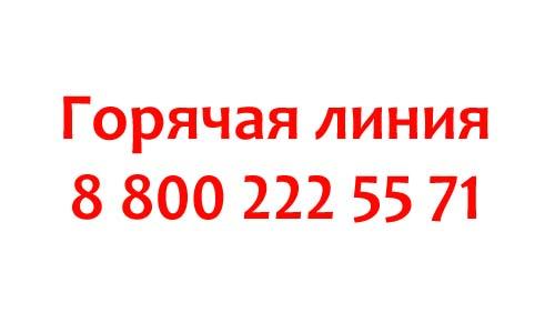 Контакты Министерства образования
