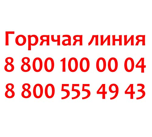 Контакты Роспотребнадзора