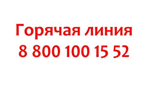 Контакты Сочинских электрических сетей