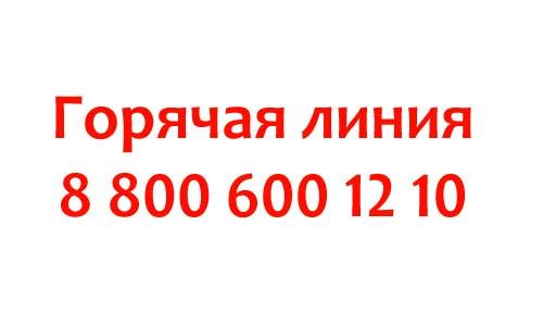 Контакты Яндекс Еда