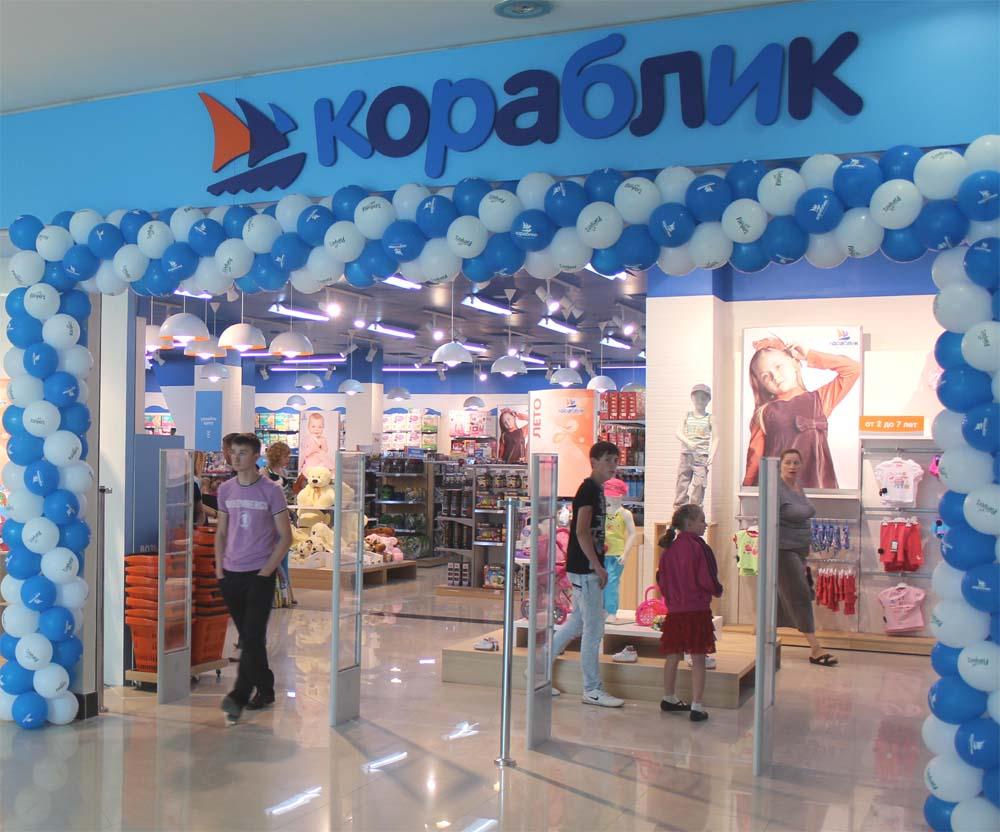 Магазин Кораблик