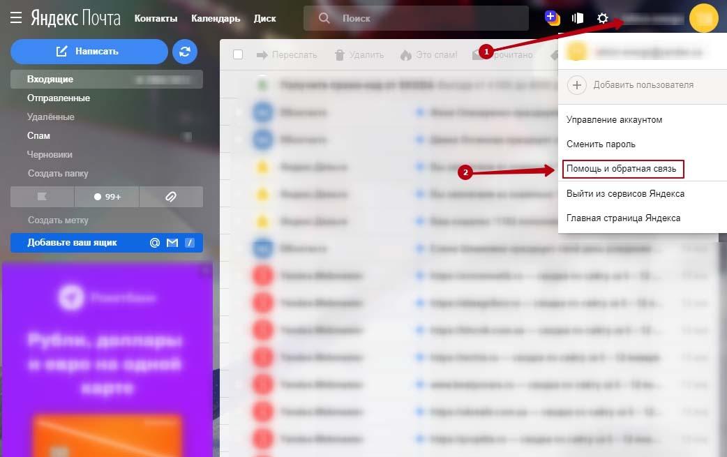 Обратная связь Яндекс Почты