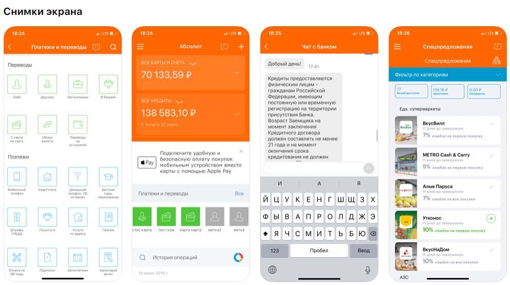 Приложение Абсолют Mobile, снимки экрана