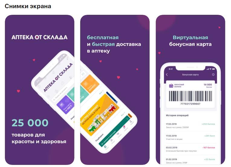 Приложение «Аптека от Склада», снимки экрана
