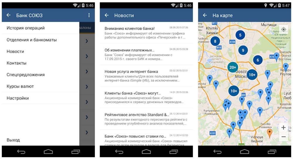 Приложение Банк Союз, снимки экрана