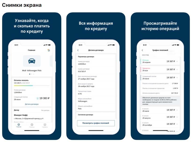 Приложение Фольксваген Банк, снимки экрана