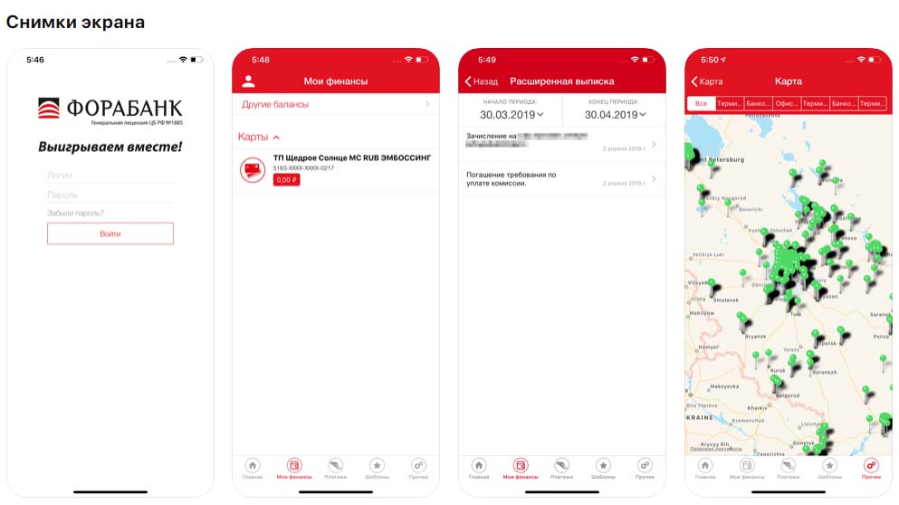 Приложение Фора-Банк, снимки экрана