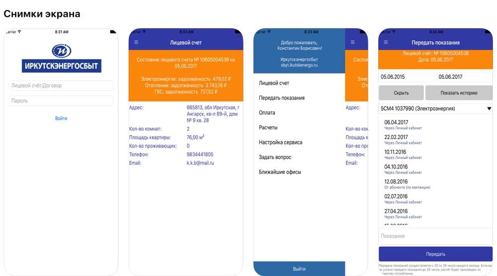 Приложение Иркутскэнергосбыт, снимки экрана