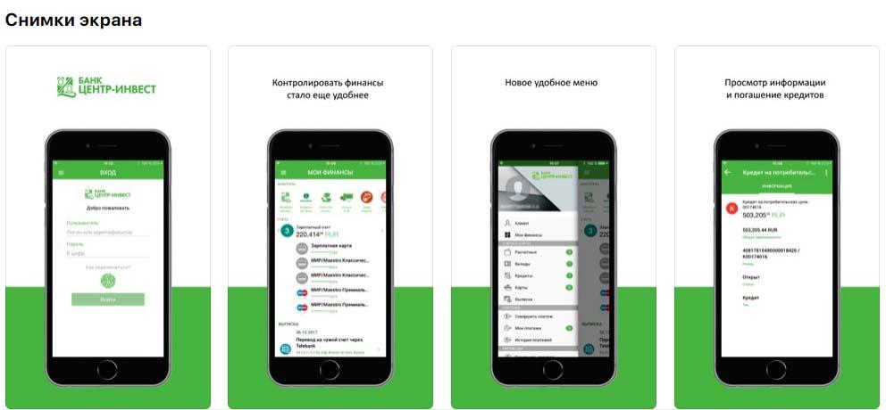 Приложение Мобильный банк «Центр-Инвест», снимки экрана