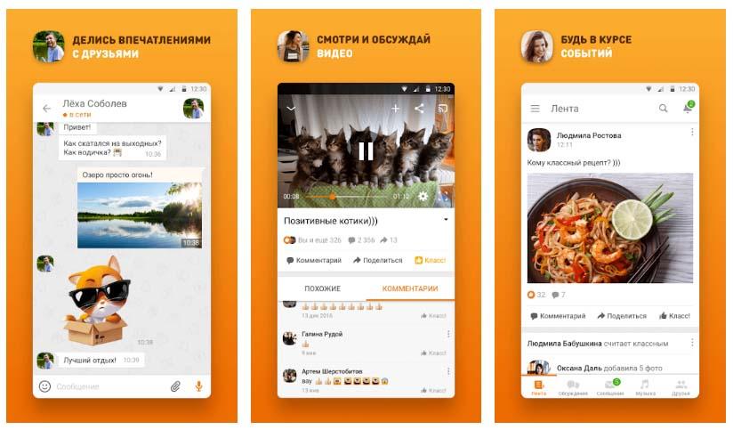 Приложение Одноклассники, снимки экрана