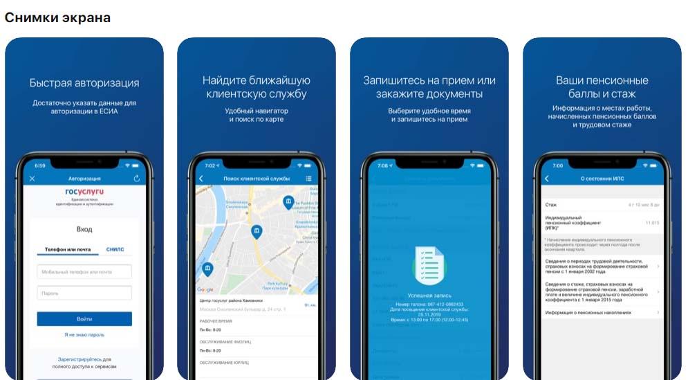 Приложение ПФР Электронные сервисы, снимки экрана