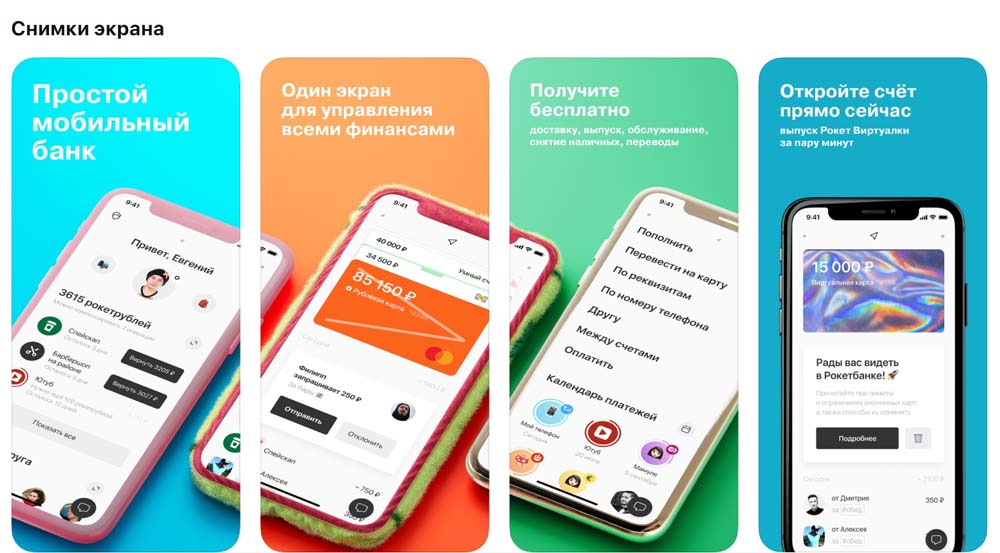 Приложение Рокетбанк, снимки экрана