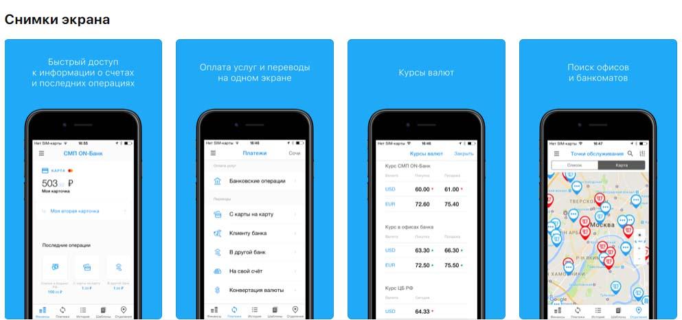 Приложение СМП ON-Банк, снимки экрана