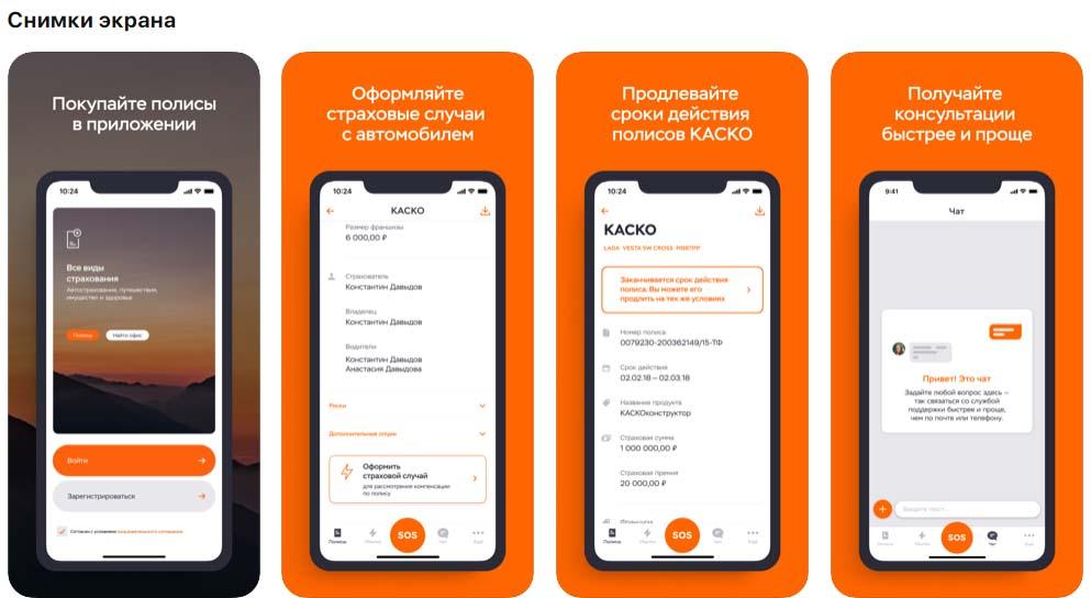 Приложение Согласие Страхование, снимки экрана