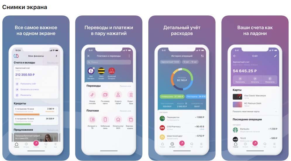 Приложение УБРиР Мобильный банк, снимки экрана