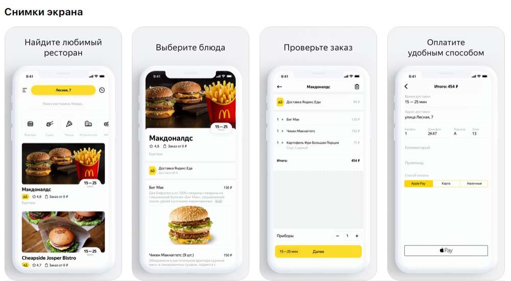 Приложение Яндекс Еда, снимки экрана