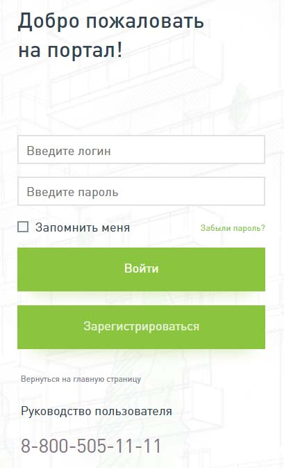 Вход в личный кабинет ДОМ.РФ