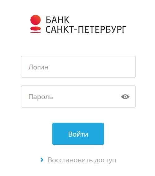 Вход в личный кабинет банка Санкт-Петербург