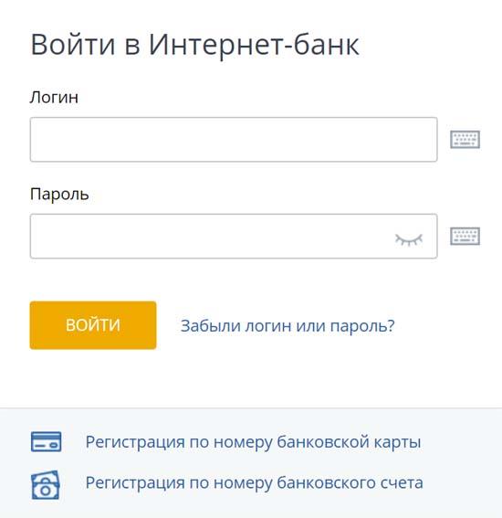 Вход в личный кабинет банка Союз