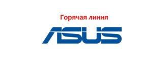Горячая линия Asus