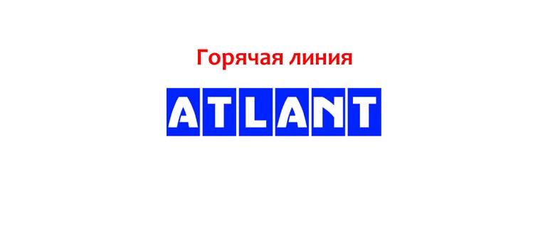 Горячая линия Атлант