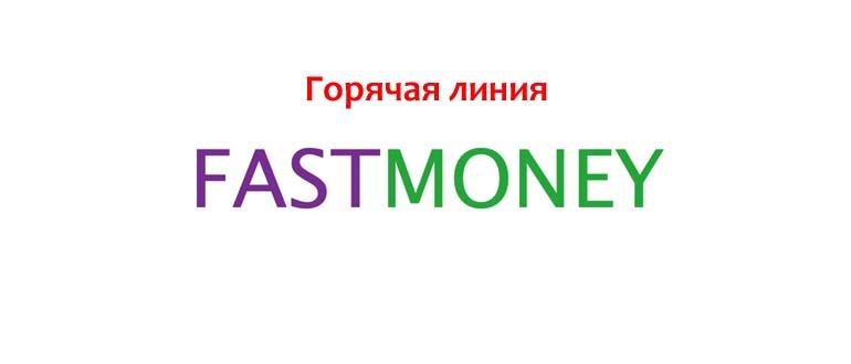 Горячая линия Fastmoney