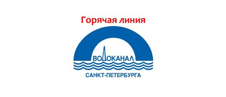 Горячая линия ГУП Водоканал Санкт-Петербурга
