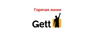 Горячая линия Gett