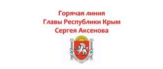 Горячая линия Главы Республики Крым Сергея Аксенова