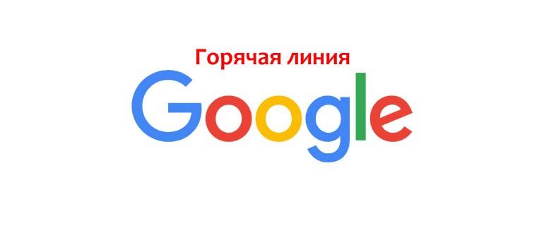 Горячая линия Google