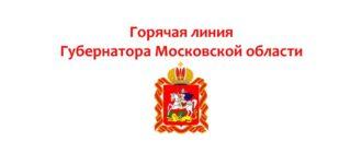 Горячая линия Губернатора Московской области