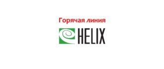 Горячая линия Хеликс