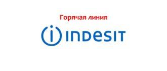 Горячая линия Indesit