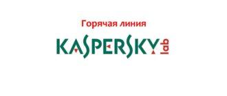 Горячая линия Лаборатории Касперского