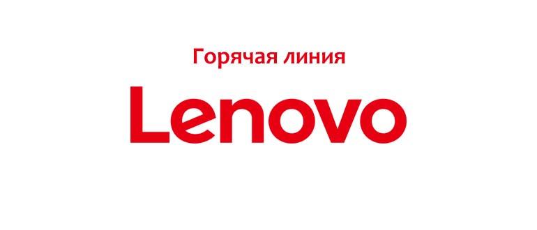 Горячая линия Lenovo