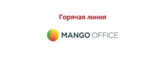 Горячая линия MANGO OFFICE