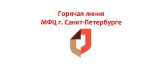 Горячая линия МФЦ г. Санкт-Петербурге