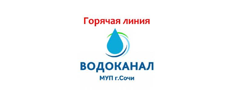 Горячая линия МУП Сочи Водоканал