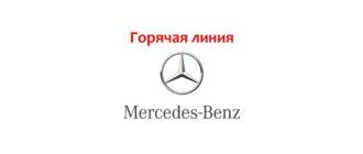 Горячая линия Мерседес-Бенц