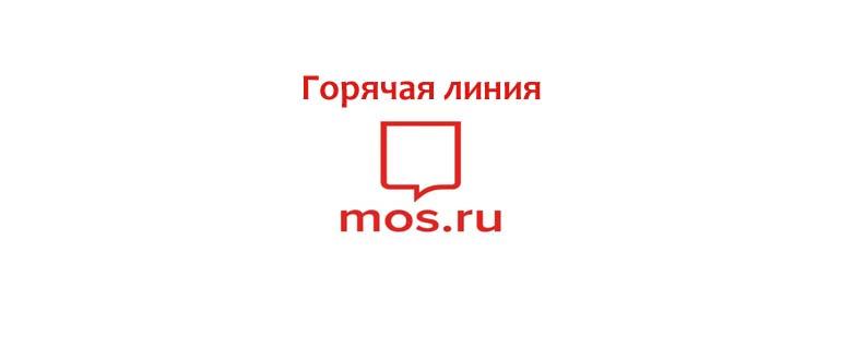 Горячая линия Мос.ру