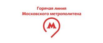 Горячая линия Московского метрополитена