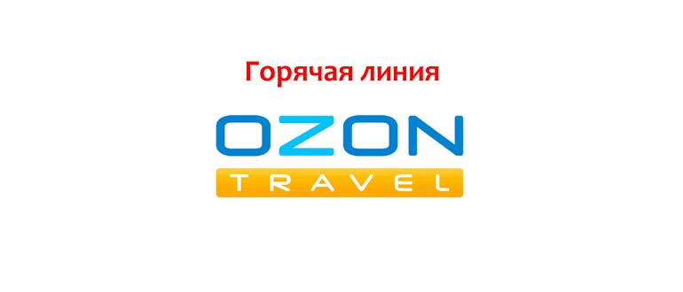 Горячая линия Озон Тревел