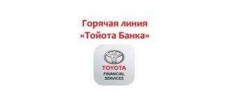 Горячая линия Тойота Банка